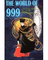 BUY NEW galaxy express - 86488 Premium Anime Print Poster