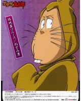 BUY NEW gegege no kitaro - 146985 Premium Anime Print Poster