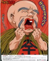 BUY NEW gegege no kitaro - 146987 Premium Anime Print Poster