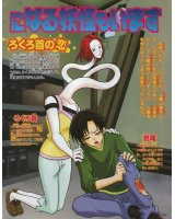 BUY NEW gegege no kitaro - 150152 Premium Anime Print Poster