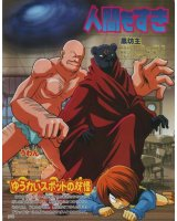 BUY NEW gegege no kitaro - 150153 Premium Anime Print Poster