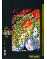 BUY NEW gegege no kitaro - 158427 Premium Anime Print Poster