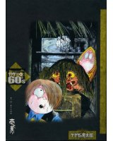 BUY NEW gegege no kitaro - 158429 Premium Anime Print Poster