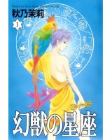 BUY NEW genjuu no seiza - 170730 Premium Anime Print Poster