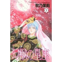 BUY NEW genjuu no seiza - 171352 Premium Anime Print Poster