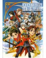 BUY NEW gensou suikoden - 141013 Premium Anime Print Poster