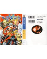 BUY NEW gensou suikoden - 143107 Premium Anime Print Poster