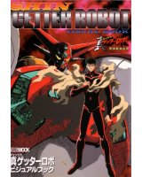 BUY NEW getter robo - 113261 Premium Anime Print Poster