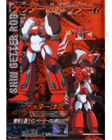 BUY NEW getter robo - 113265 Premium Anime Print Poster