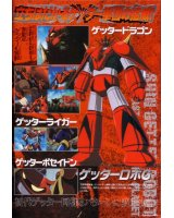 BUY NEW getter robo - 113266 Premium Anime Print Poster