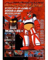 BUY NEW getter robo - 113267 Premium Anime Print Poster