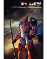 BUY NEW getter robo - 113277 Premium Anime Print Poster