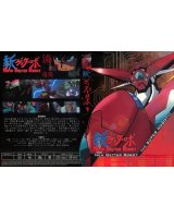 BUY NEW getter robo - 119093 Premium Anime Print Poster