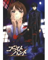 BUY NEW ghost hunt - 126711 Premium Anime Print Poster