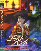 BUY NEW ghost hunt - 127582 Premium Anime Print Poster