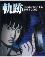 ghost in the shell - 141411