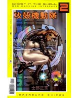 ghost in the shell - 19273