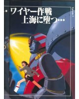 BUY NEW giant robo - 54864 Premium Anime Print Poster