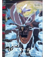 BUY NEW giant robo - 54873 Premium Anime Print Poster