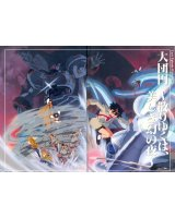 BUY NEW giant robo - 54905 Premium Anime Print Poster