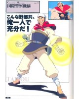 BUY NEW giant robo - 73312 Premium Anime Print Poster
