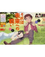 BUY NEW gin iro no kami no agito - 106840 Premium Anime Print Poster