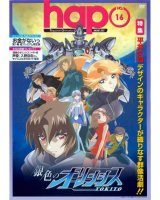 BUY NEW gin iro no olynssis - 104609 Premium Anime Print Poster