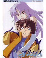BUY NEW gin iro no olynssis - 105163 Premium Anime Print Poster