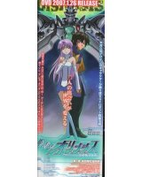 BUY NEW gin iro no olynssis - 154709 Premium Anime Print Poster