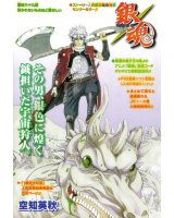 BUY NEW gintama - 130783 Premium Anime Print Poster