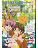 BUY NEW gravitation - 26353 Premium Anime Print Poster