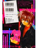 BUY NEW gravitation - 26424 Premium Anime Print Poster