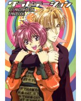 BUY NEW gravitation - 8536 Premium Anime Print Poster