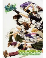 BUY NEW green green - 82289 Premium Anime Print Poster