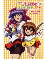 BUY NEW guardian hearts - 53651 Premium Anime Print Poster