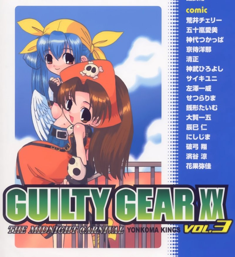 guilty gear - 24846 image