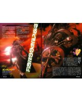 BUY NEW gungrave - 107351 Premium Anime Print Poster