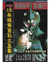 BUY NEW guyver - 162753 Premium Anime Print Poster