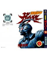 BUY NEW guyver - 72523 Premium Anime Print Poster