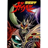 BUY NEW guyver - 72525 Premium Anime Print Poster
