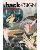 BUY NEW hack sign - 25920 Premium Anime Print Poster