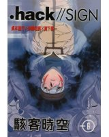 BUY NEW hack sign - 25957 Premium Anime Print Poster