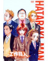 BUY NEW hataraki man - 190982 Premium Anime Print Poster
