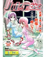BUY NEW hayate the combat butler - 121234 Premium Anime Print Poster