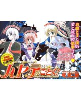 BUY NEW hayate the combat butler - 124362 Premium Anime Print Poster