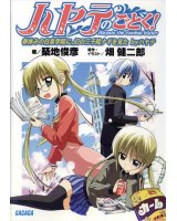 hayate the combat butler - 139965