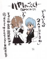 hayate the combat butler - 149650