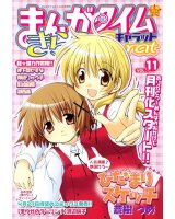 BUY NEW hidamari sketch - 112349 Premium Anime Print Poster