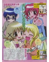 BUY NEW hidamari sketch - 113865 Premium Anime Print Poster