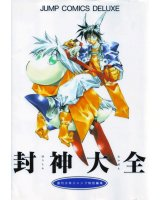 BUY NEW houshin engi - 137906 Premium Anime Print Poster